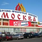 Рынок москва в люблино оптом и в розницу
