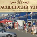 Вещевой рынок славянский мир 41 км мкад
