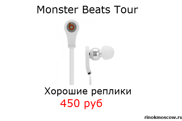 оптовые цены на рынках Monster Beats Tour