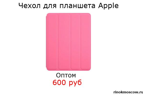оптовые цены на рынках чехол Apple