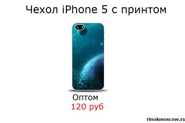оптовые цены на рынках чехол iPhone 5
