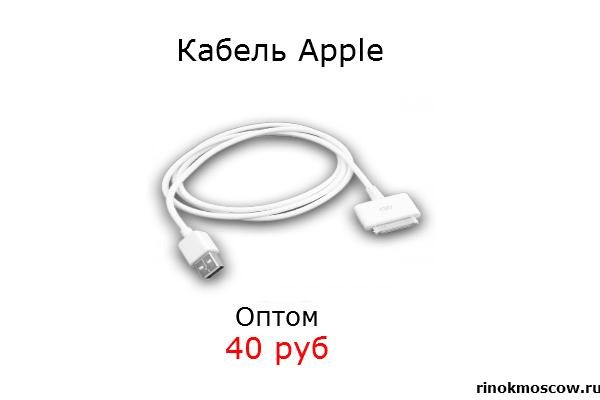 оптовые цены на рынках кабель Apple