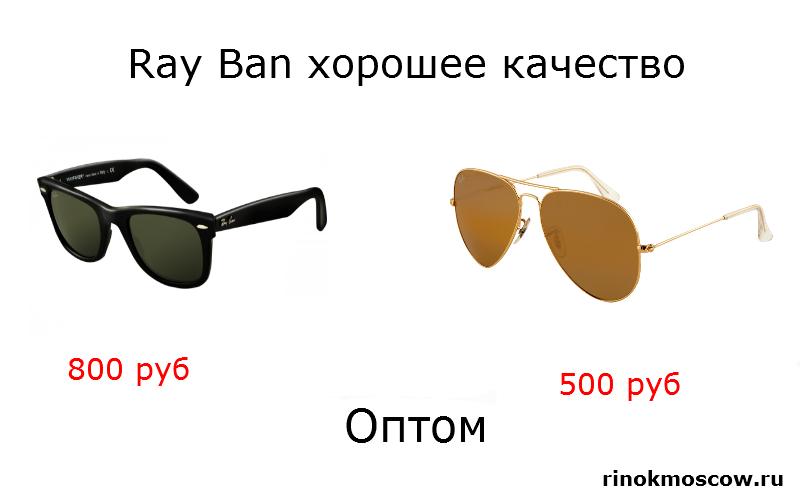 оптовые цены на рынках очки ray ban