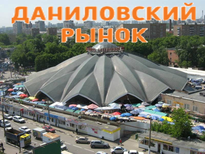 Даниловский продуктовый рынок в Москве