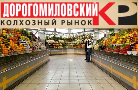 Дорогомиловский колхлзный рынок