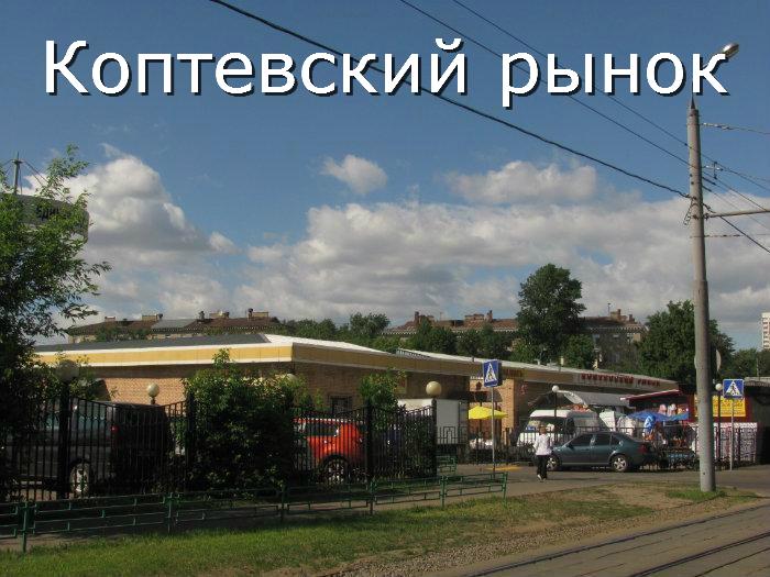 Коптевский рынок в москве