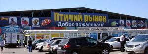 Рынок Садовод в Москве  адрес, ближайшее метро, цены, фото, отзывы 7