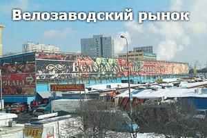 Велозаводский рынок на автозаводской