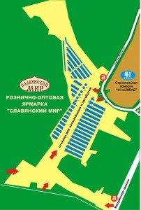 Вещевой рынок «Славянский мир» 41 км МКАД 3