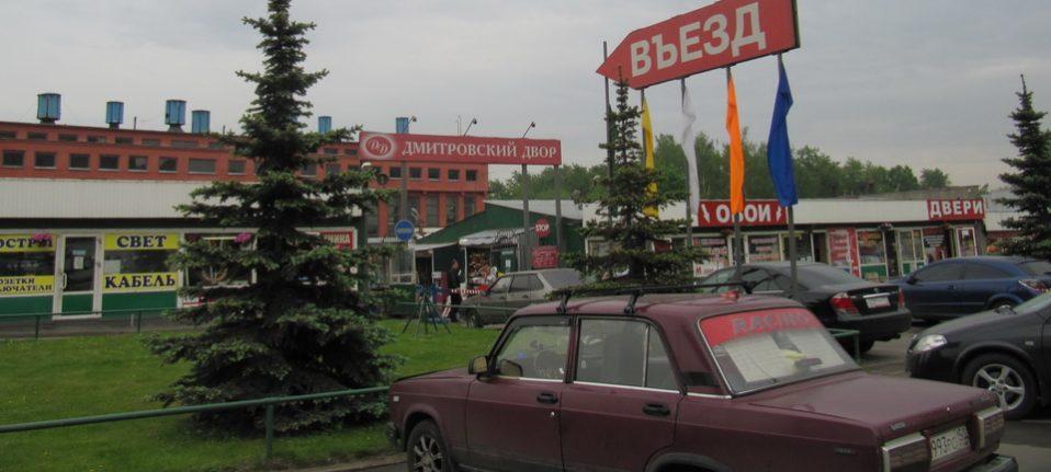 дмитровский дворик