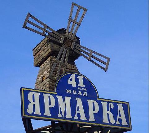 Строительный рынок «Мельница» 41 км МКАД  2