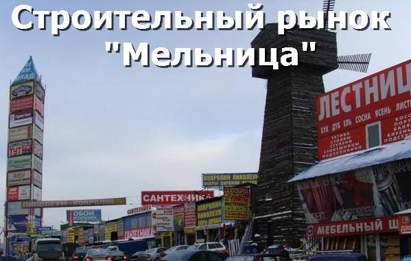 Строительный рынок мельница  41 км мкад