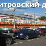 дмитровский двор строительный рынок