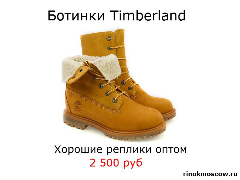 оптовые цены на рынка Timberland