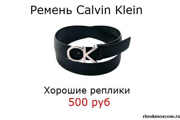 оптовые цены на рынках Calvin Klein