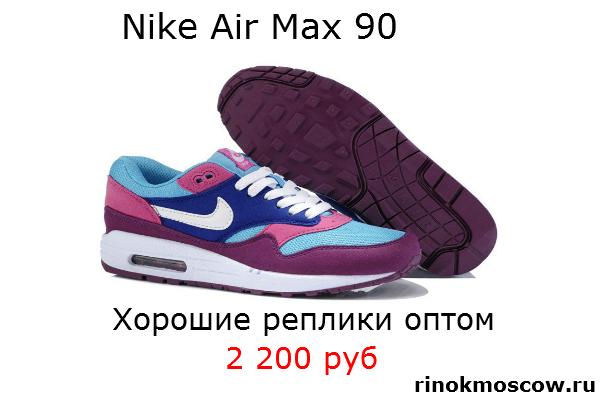 оптовые цены на рынках Nike Air Max