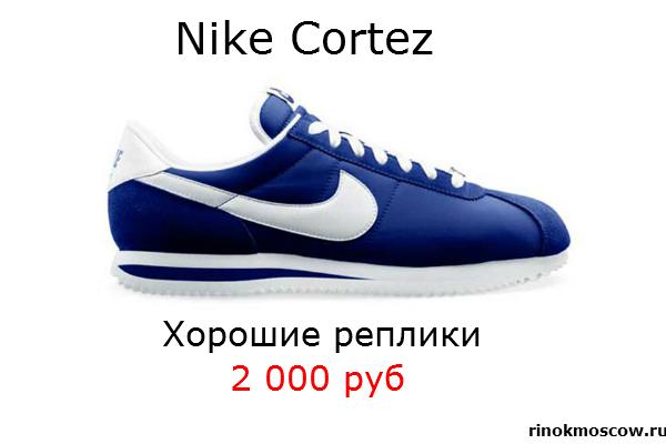 оптовые цены на рынках Nike Cortez