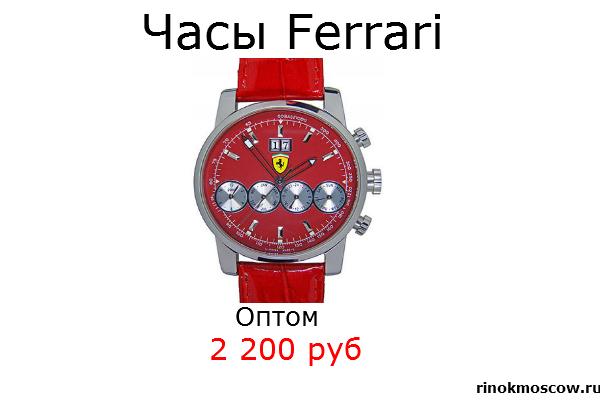 оптовые цены на рынках чесы Ferrari