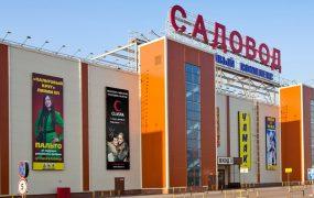 Рынок Садовод в Москве  адрес, ближайшее метро, цены, фото, отзывы