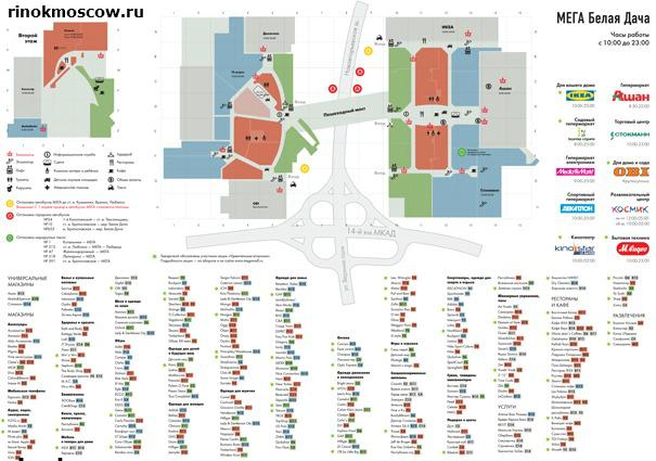 Мега Белая дача схета торговый центров