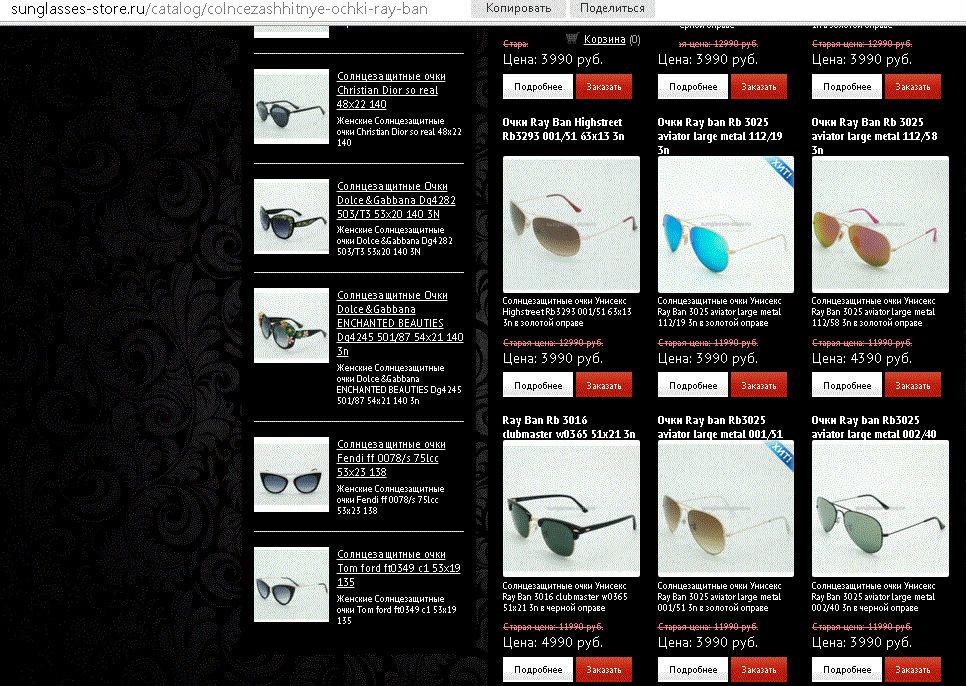 sunglasses-store-zalobi